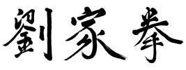 Kent Lau Gar Kuen Kung Fu Logo